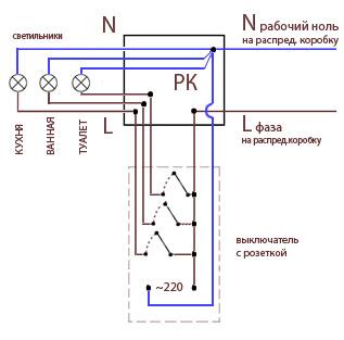 2 клавишный выключатель схема фото 214